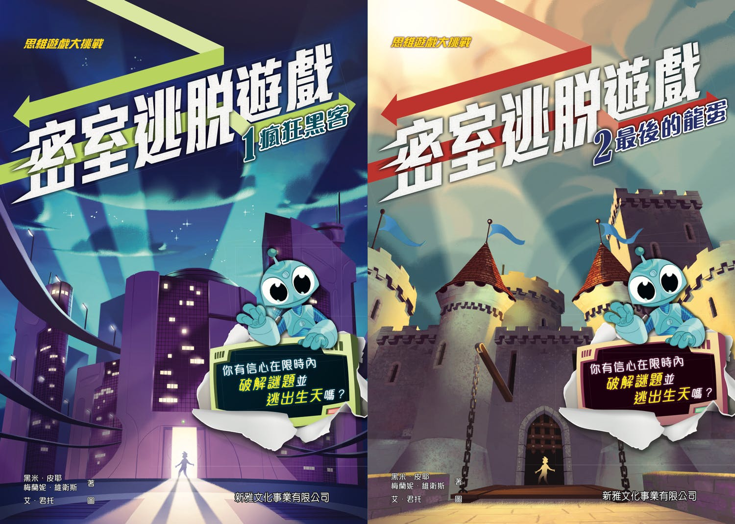couvertures des livres Escape Game Junior en chinois traditionnel
